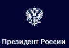 Президент РФ.png